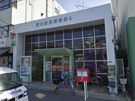 サンパレス布施 東大阪長堂郵便局