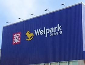 ウェルパーク新座片山店