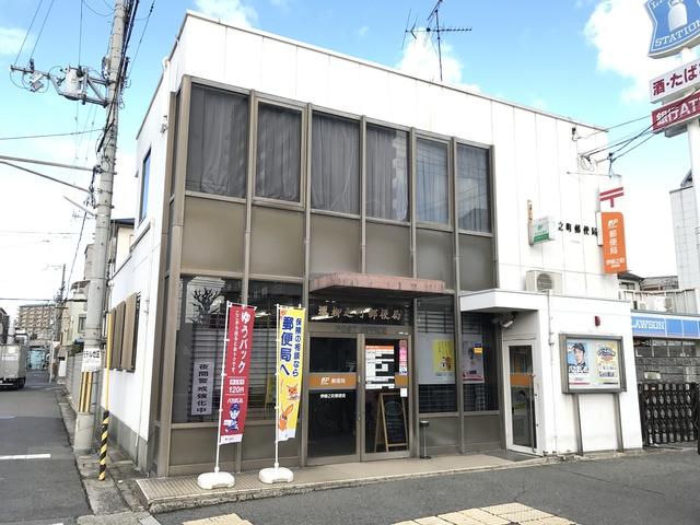 堺柳之町郵便局