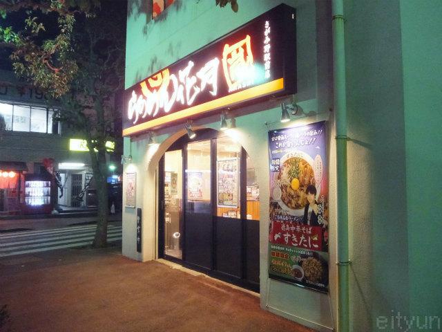 クレイノビッグアロー[周辺施設]飲食店