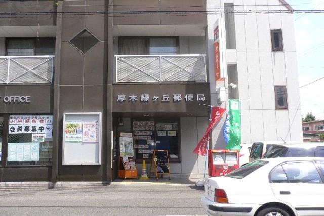 アネックスⅡ[周辺施設]郵便局