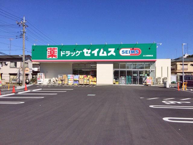 上福岡第2宝マンション[周辺施設]ドラックストア