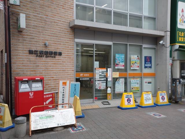 (シニア限定)サンフラワー狛江[周辺施設]郵便局