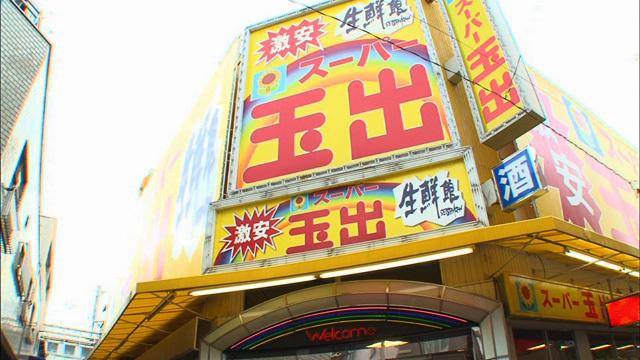 スーパー玉出東淀川店