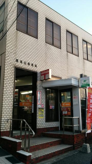堺海山郵便局