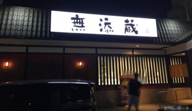無添くら寿司北花田店