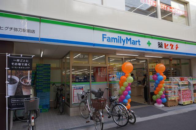 ファミリーマート+薬ヒグチ弥刀駅前店