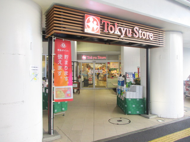 コンフォートピア[周辺施設]スーパー