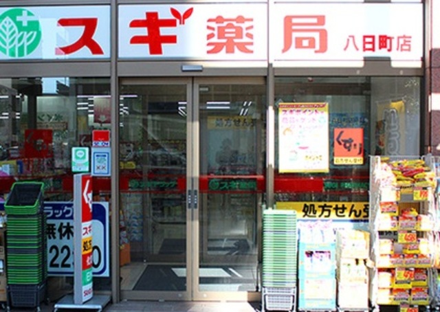 Kaoyu[周辺施設]ドラックストア