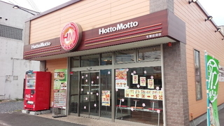 金沢ビル ほっともっと生野田島店